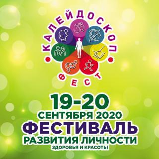 """""""Калейдоскоп-фест"""" фестиваль развития личности"""