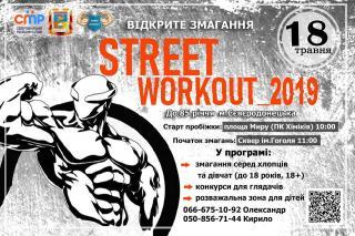 Відкрите змагання STREET WORKOUT_2019