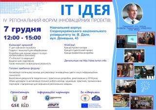 """Регіональний форум """"ІТ-ІДЕЯ 2018"""""""