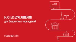 Презентация программного продукта «МАСТЕР: Бухгалтерия для бюджетных учреждений»