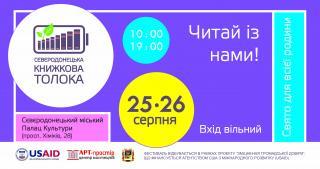 Літературно-мистецький фестиваль «Сєвєродонецька книжкова толока»