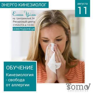 "Обучающий Семинар "" Кинезиология - свобода от аллергии"""