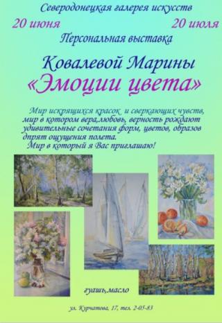 """Выставка  Марины Ковалевой """"Эмоции цвета"""""""