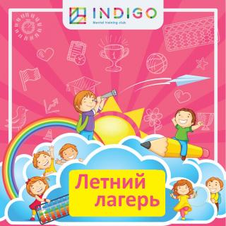 Набор в летний интеллектуальный городской лагерь для детей. 2-х недельный интенсив.