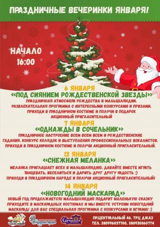 Детские бесплатные вечеринки в Малышляндии