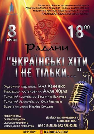 Луганська обласна філармонія запрошує  на естрадний концерт ансамблю пісні і танцю «Радани» «УКРАЇНСЬКІ ХІТИ і не тільки…»