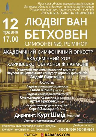 Академічний симфонічний оркестр виконуватиме  Дев'яту симфонію Бетховена!