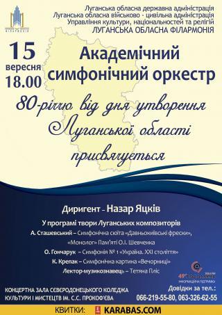 Музичний Сєвєродонецьк запрошує на розкішний концерт