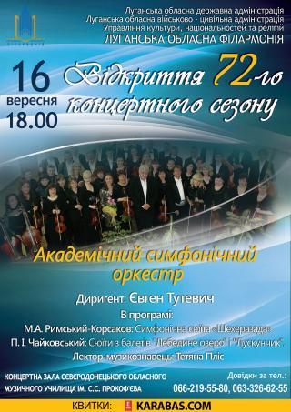 Концерт Академічного симфонічного оркестру  - відкриття сезону