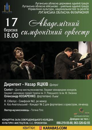 Луганська обласна філармонія запрошує на концерт Академічного симфонічного оркестру!