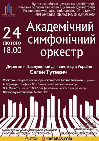 Концерт фортепіанної музики Академічного симфонічного оркестру Луганської обласної філармонії