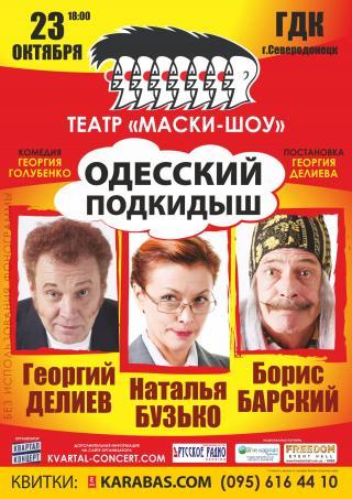 """Спектакль """"Одесский Подкидыш"""""""