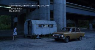 Фільм «Місто, в якому не ходять гроші» – драма-фантасмагорія за романом Кузьми Скрябіна