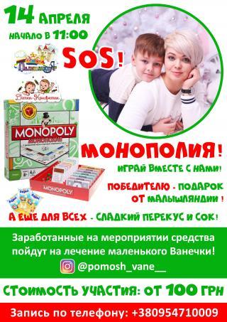 """""""Монополия"""" для детей 8-12 лет"""