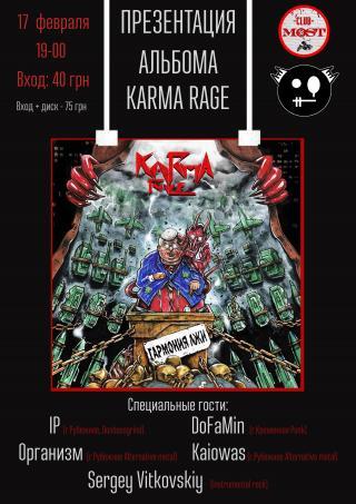 Презентация альбома Каrma Rage
