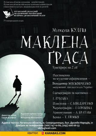 Відкриття театрального сезону!!! Вистава «Маклена Ґраса»