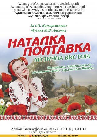 """Музична вистава """"Наталка Полтавка"""""""
