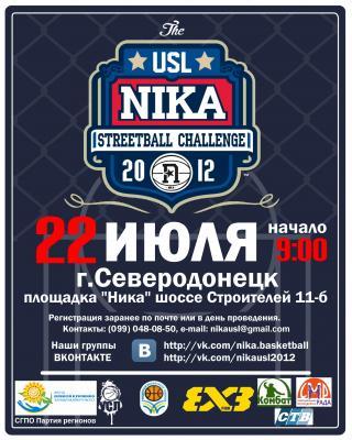 Отборочный турнир по стритболу