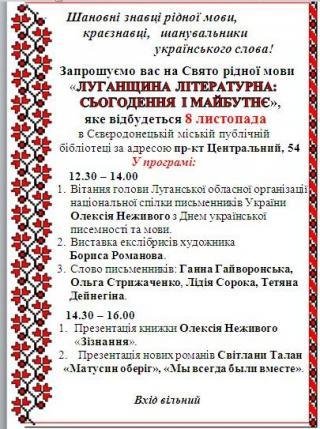 Луганщина літературна: сьогодення і майбутнє