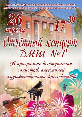 Отчётный концерт ДМШ №1