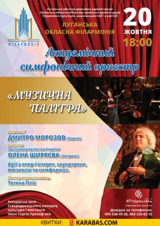 Концерт Академічного симфонічного оркестру «МУЗИЧНА ПАЛІТРА»