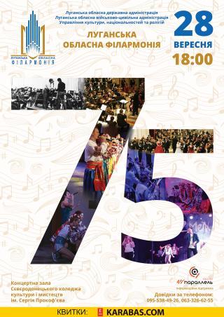Святковий ювілейний концерт з нагоди 75-річчя Луганської обласної філармонії