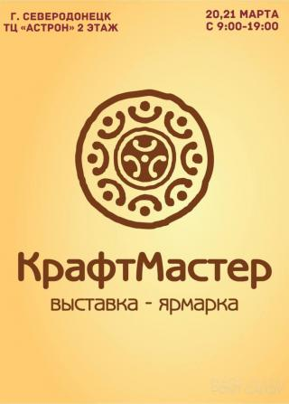"""Выставка-ярмарка """"КрафтМастер"""""""