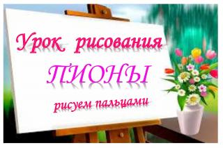 """Художественная мастерская """"Пионы-рисуем пальцами"""""""