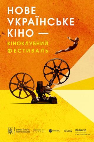 Нове українське кіно