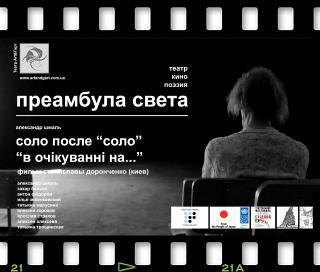 "Преамбула Света (соло после ""Соло"")"