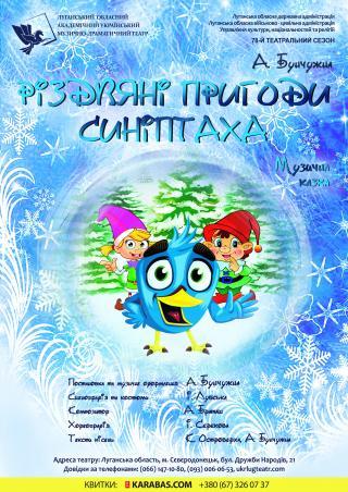 «Різдвяні пригоди Синіптаха»