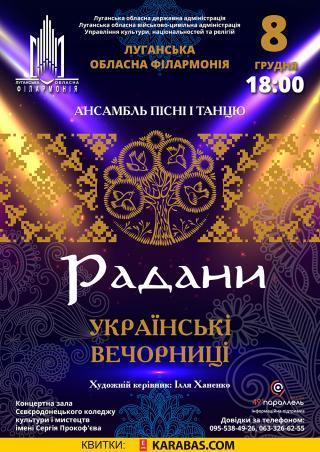 Ансамбль пісні і танцю «Радани» запрошують всіх на «Українські вечорниці»