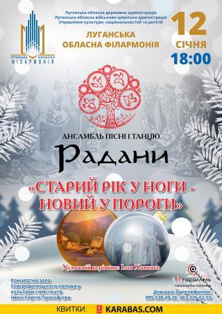 «Старий рік у ноги – новий у пороги!»  Запрошуємо на концерт ансамблю пісні і танцю «Радани»  Луганської обласної філармонії!