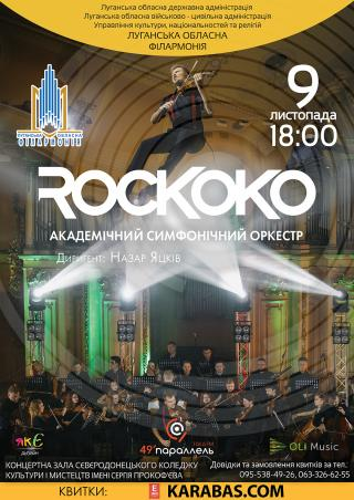 Рок и джаз поєднаються в одному концерті гурту ROCKOKO в супроводі Академічного симфонічного оркестру
