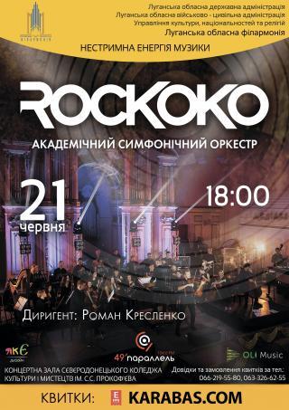 Нестримна енергія музики чекає на всіх сєвєродончан та гостей міста!