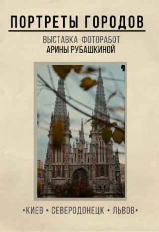 Персональна виставка Аріни Рубашкіної