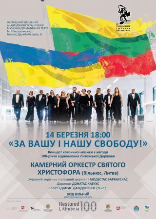 Концерт класичної музики з нагоди 100-річчя відновлення Литовської Держави