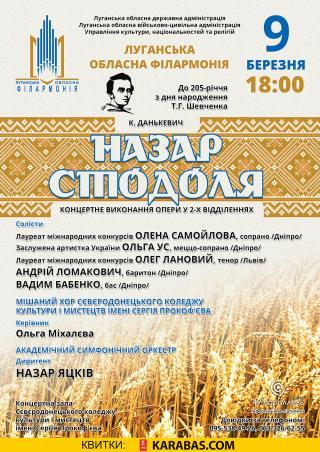 До 205-річчя з дня народження Т.Г. Шевченка - Концерт Академічного симфонічного оркестру