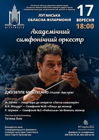 Українська сцена – італійський диригент! Запрошуємо на неймовірний  концерт класичної музики!