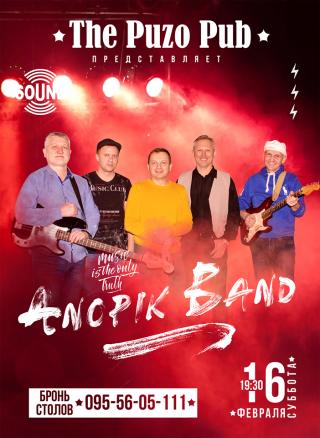 "Рок группа ""Anopic Band"""