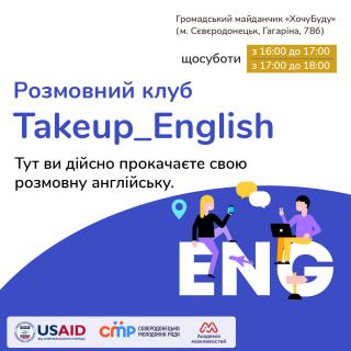 Англійський розмовний клуб «Takeup_English»