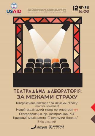 «Театральная Лабораторія: за межами страху»