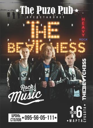 """Рок бэнд """"The Beatchess"""" г. Харьков"""