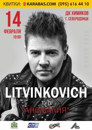 Евгений Литвинкович. Tур «Аномалия»