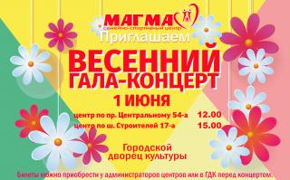 """Весенний гала-концерт коллективов центра """"МАГМА"""""""