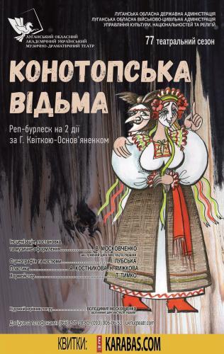"""Відкриття фестивалю  """"Конотопська Відьма"""""""