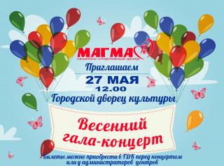 """Весенний гала-концерт """"Магма"""""""