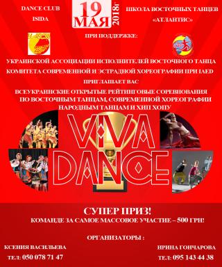 Открытые рейтинговые соревнования VIVA DANCЕ