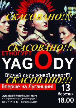 УВАГА!!!  Концерт етногурту «YAGODY» СКАСОВАНО!!!