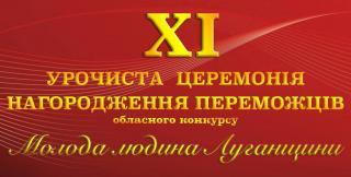 Церемонія нагородження переможців конкурсу «Молода людина Луганщини – 2018».
